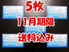 "Thumbnail of ""セントラルスポーツ 全国用 招待券5枚 10月期限 17"""