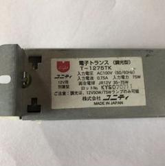 "Thumbnail of ""ユニティ 電子トランス(調光型)T-1275TK"""