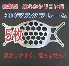 """Thumbnail of """"最新型 3D シリコン製 マスクフレーム マスクブラケット マスクガード 5個"""""""
