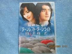 """Thumbnail of """"DVD ターンレフト・ターンライト  金城武"""""""