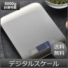 """Thumbnail of """"デジタルスケール キッチンスケール 計り 秤 計量器 5000g"""""""