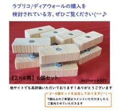 """Thumbnail of """"●ラブリコ ディアウォール 風 2×4【受けあり】4個 DIY"""""""