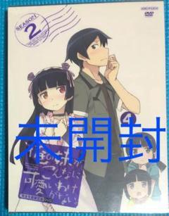 "Thumbnail of ""俺の妹がこんなに可愛いわけがない。 4(完全生産限定版) [DVD]"""