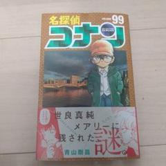 "Thumbnail of ""名探偵コナン 99"""