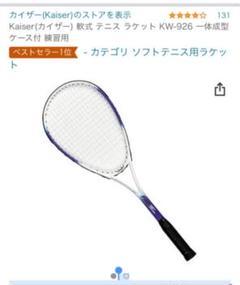 "Thumbnail of ""Kaiser(カイザー) 軟式 テニス ラケット KW-926"""
