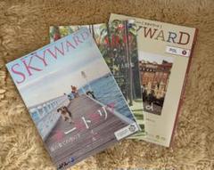 "Thumbnail of ""大野智 JAL機内誌 SKY WARD 2011年 2017年 2019年"""