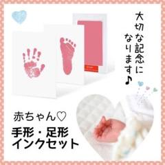 """Thumbnail of """"記念 手形 インク スタンプ 汚れない 台紙セット ピンク 出産祝"""""""