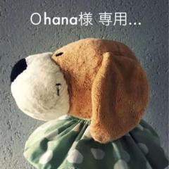 """Thumbnail of """"♪Ohana様 専用♪"""""""