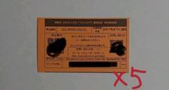 "Thumbnail of ""雨宮天  Web抽選会  応募シリアル  5点セット"""