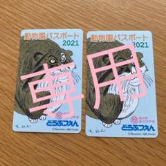 "Thumbnail of ""旭山動物園 あさひやまどうぶつん 年間パスポート"""