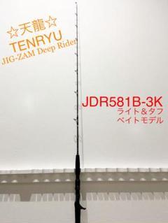 "Thumbnail of ""☆TENRYU 天龍 JDR581B-3K ジグ・ザム ディープライダー☆"""