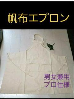 "Thumbnail of ""再販 プロ仕様 帆布スタイリッシュエプロン"""