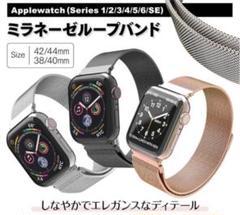 """Thumbnail of """"ミラネーゼループバンド Apple Watch シルバー 38"""""""