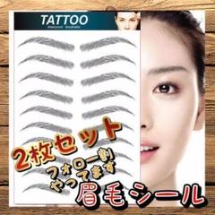 """Thumbnail of """"眉毛タトゥーシール ブラック  タトゥシール 眉毛ステッカー アートメイク"""""""