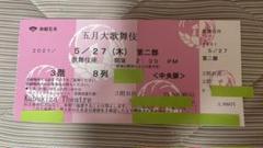 """Thumbnail of """"五月大歌舞伎 チケット"""""""