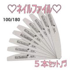 "Thumbnail of ""即購入OK♪♡新品♡ ネイルファイル エメリーボード 100G/180G 5本"""