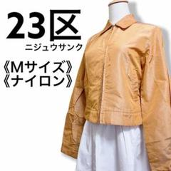 "Thumbnail of ""23区 ニジュウサンク ナイロンジャケット オレンジ M"""