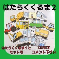 """Thumbnail of """"はたらくくるま2☆パネルシアター"""""""