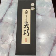 "Thumbnail of ""秋田の銘酒 天巧"""