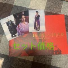 "Thumbnail of ""映画 死神遣いの事件帖-傀儡夜曲- パンフレット ブロマイドセット"""