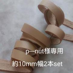 """Thumbnail of """"【革テープ83】約10㎜幅/約70cm 2本 ヌメ 本革"""""""