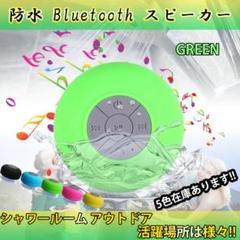 "Thumbnail of ""Bluetoothスピーカー 緑 防水スピーカー ワイヤレス 風呂場 キャンプ"""