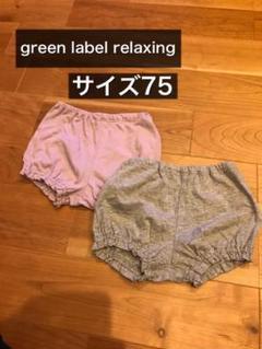 """Thumbnail of """"グリーンレーベルリラクシング♡ブルマ"""""""