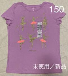 """Thumbnail of """"【未使用】カーターズ Carter's Ballet プリントTシャツ 綿100"""""""