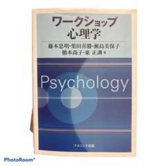 "Thumbnail of ""ワークショップ心理学"""
