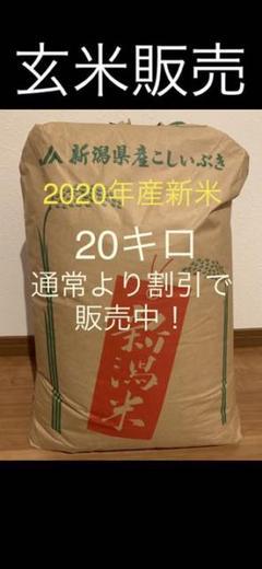 "Thumbnail of ""玄米 20キロ 新潟県産 こしいぶき 2020年産 新米 低温冷蔵庫保存"""