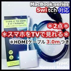 """Thumbnail of """"2点 Type-C 変換 アダプタ HDMI ケーブル 3.0m スマホ テレビ"""""""