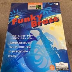 "Thumbnail of ""FunkyBrass エレクトーン"""