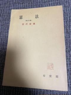 "Thumbnail of ""憲法(改訂版)"""