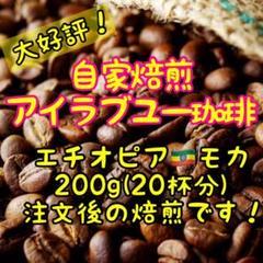 "Thumbnail of ""自家焙煎珈琲豆 エチオピア モカ200g"""