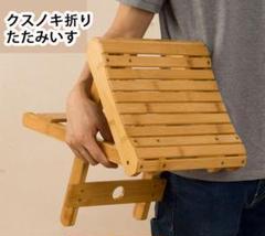 "Thumbnail of ""ドイツから輸入されたケヤキkermit 手作り折り畳み椅子"""