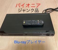 "Thumbnail of ""【ジャンク品】Pioneer  Blu-ray プレイヤー BDP-3130K"""