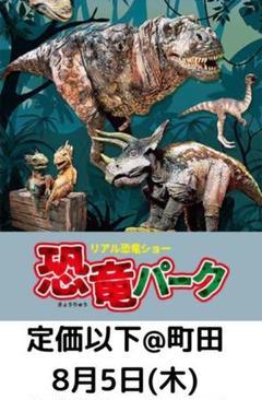 "Thumbnail of ""リアル恐竜ショー 恐竜パーク@町田市民ホール 4枚連番"""