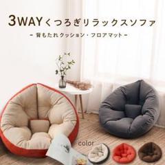 """Thumbnail of """"座椅子 ソファ 座椅子ソファ クッションソファ 3way"""""""