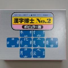 """Thumbnail of """"漢字博士 No.2 ポピュラー版"""""""