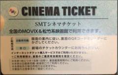 "Thumbnail of ""SMTシネマチケット  1枚の値段です。 5枚まで可能"""