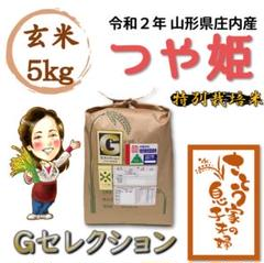 "Thumbnail of ""令和2年 山形県庄内産 つや姫 玄米5kg Gセレクション 特別栽培米"""