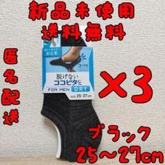"""Thumbnail of """"脱げないココピタ 靴下 3足セット size25-27cm メンズ 深履き"""""""