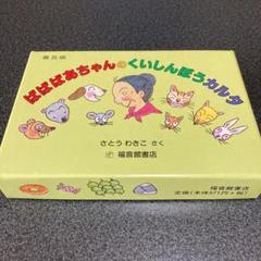"Thumbnail of ""幼児カルタ"""
