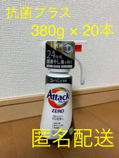 "Thumbnail of ""アタックゼロ 抗菌プラス (380g×10本) × 2箱"""