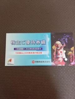"Thumbnail of ""常磐興産 株主優待券 スパリゾートハワイアンズ 1冊"""