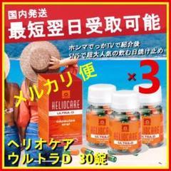 """Thumbnail of """"ヘリオケア ウルトラD 30錠×3個 【heliocare 日焼け止め】"""""""