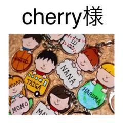 "Thumbnail of ""cherry様"""