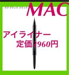 "Thumbnail of ""MAC アイライナー デュアルデアオールデイ ウォータープルーフ ライナー"""