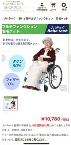 "Thumbnail of ""リハテック 車いす用マルチファンクション 羽毛ケット"""
