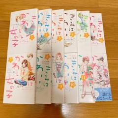 """Thumbnail of """"きみはかわいい女の子 1〜12巻セット"""""""